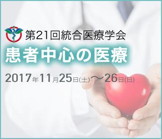 第21回統合医療学会